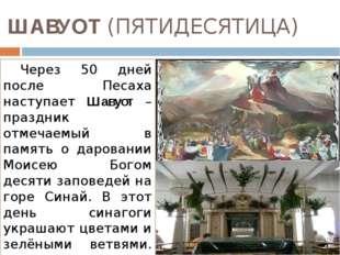 ШАВУОТ (ПЯТИДЕСЯТИЦА) Через 50 дней после Песаха наступает Шавуот – праздник