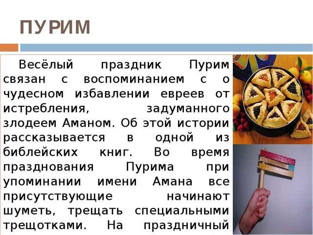ПУРИМ Весёлый праздник Пурим связан с воспоминанием с о чудесном избавлении...
