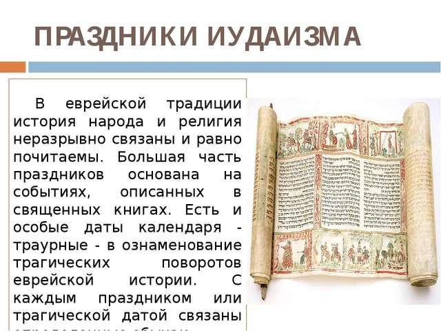 ПРАЗДНИКИ ИУДАИЗМА В еврейской традиции история народа и религия неразрывно...