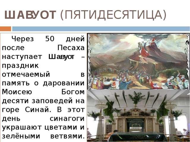 ШАВУОТ (ПЯТИДЕСЯТИЦА) Через 50 дней после Песаха наступает Шавуот – праздник...