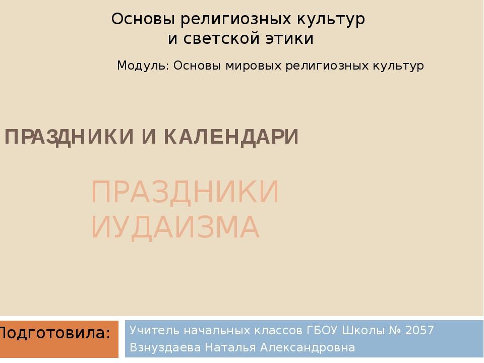 ПРАЗДНИКИ И КАЛЕНДАРИ Учитель начальных классов ГБОУ Школы № 2057 Взнуздаева...