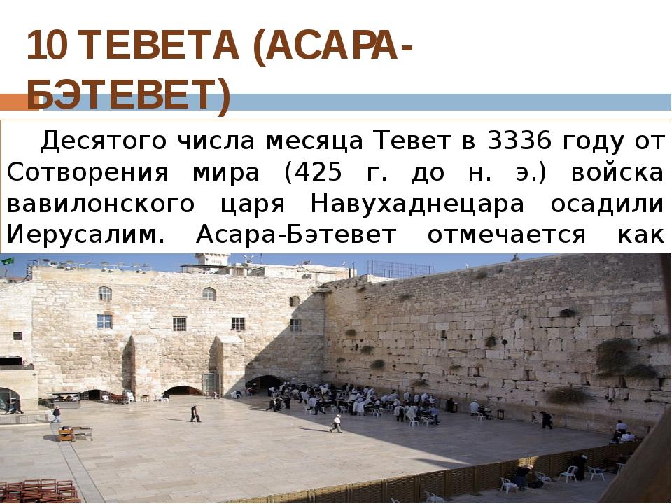 10 ТЕВЕТА (АСАРА-БЭТЕВЕТ) Десятого числа месяца Тевет в 3336 году от Сотвор...