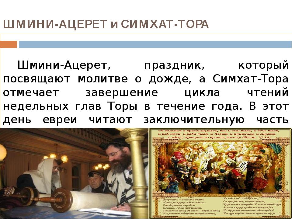 ШМИНИ-АЦЕРЕТ и СИМХАТ-ТОРА  Шмини-Ацерет, праздник, который посвящают молит...