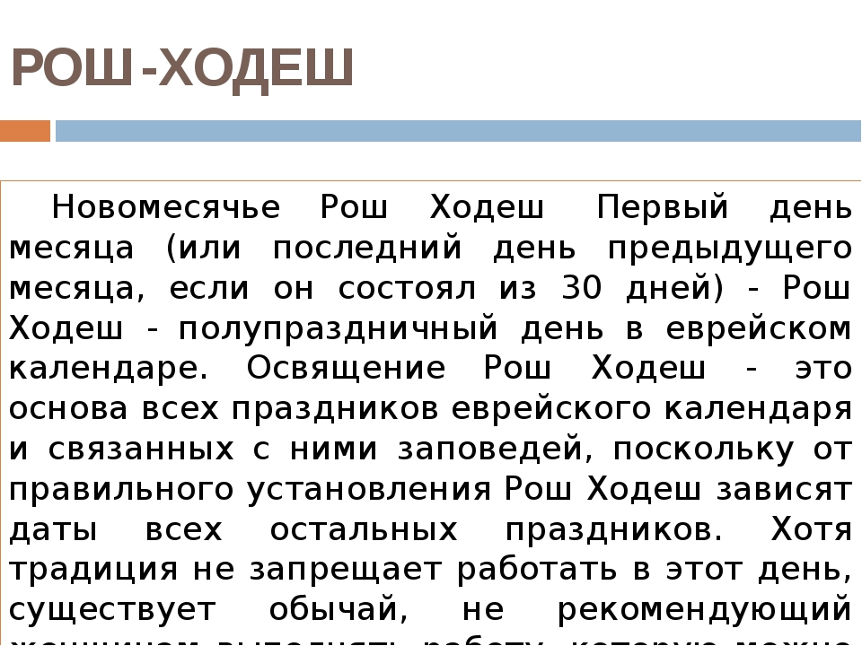 РОШ-ХОДЕШ Новомесячье Рош Ходеш Первый день месяца (или последний день пред...