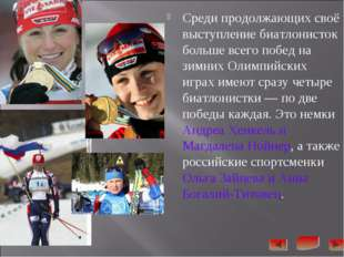 Среди продолжающих своё выступление биатлонисток больше всего побед на зимних