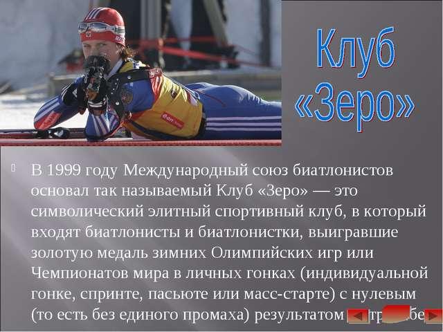 В 1999 году Международный союз биатлонистов основал так называемый Клуб «Зеро...