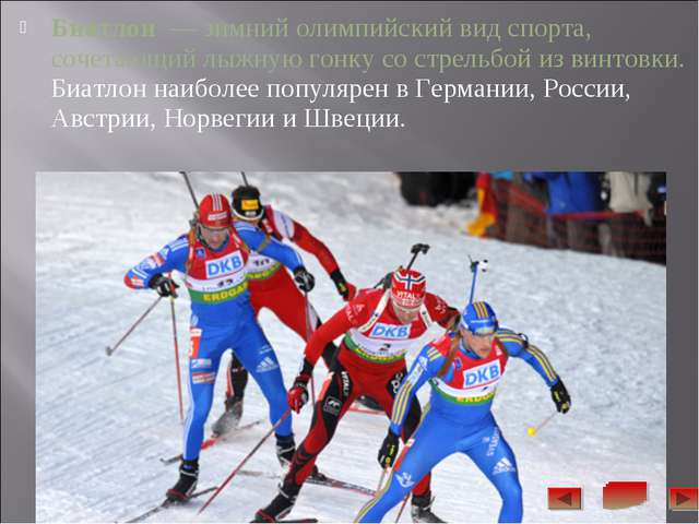 Биатлон — зимний олимпийский вид спорта, сочетающий лыжную гонку со стрельбо...
