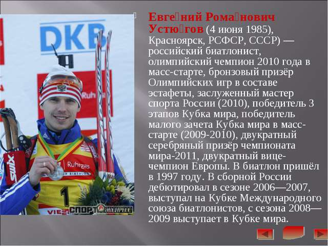 Евге́ний Рома́нович Устю́гов (4июня 1985), Красноярск, РСФСР, СССР)— россий...
