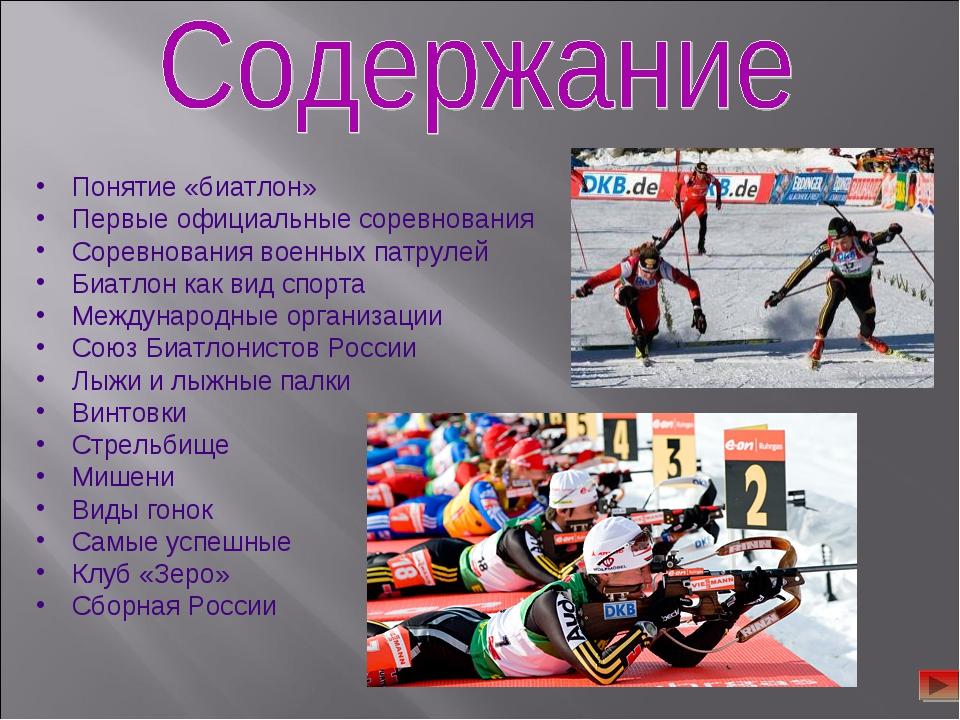 Понятие «биатлон» Первые официальные соревнования Соревнования военных патру...