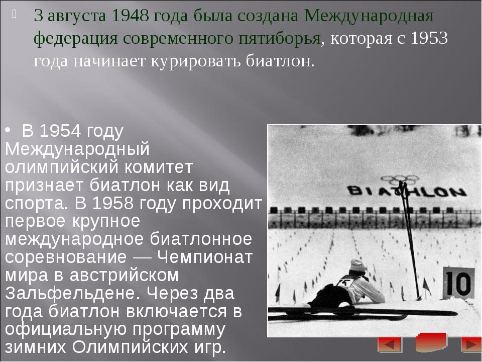 3 августа 1948 года была создана Международная федерация современного пятибор...