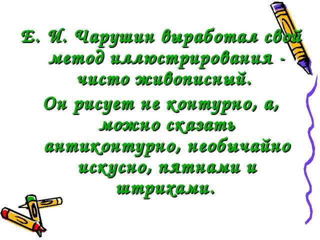 Е. И. Чарушин выработал свой метод иллюстрирования - чисто живописный. Он рис...