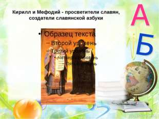 Кирилл и Мефодий - просветители славян, создатели славянской азбуки