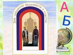Церковь 24 мая чествует память святых равноапостольных братьев Кирилла и Мефо