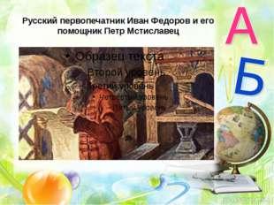 Русский первопечатник Иван Федоров и его помощник Петр Мстиславец