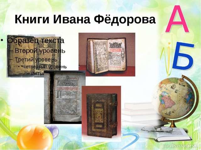 Книги Ивана Фёдорова