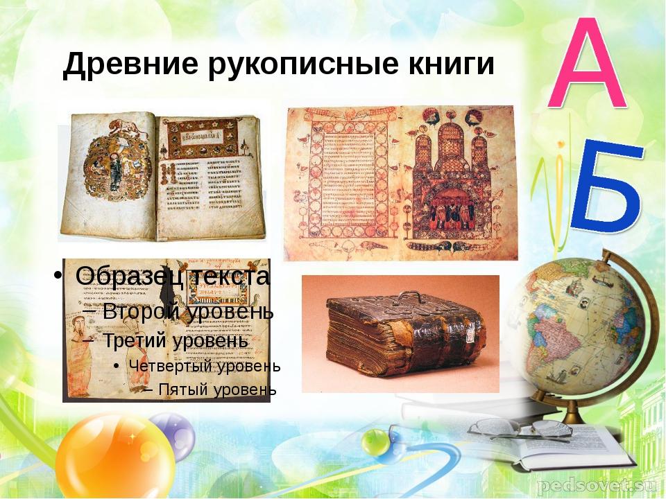 Древние рукописные книги