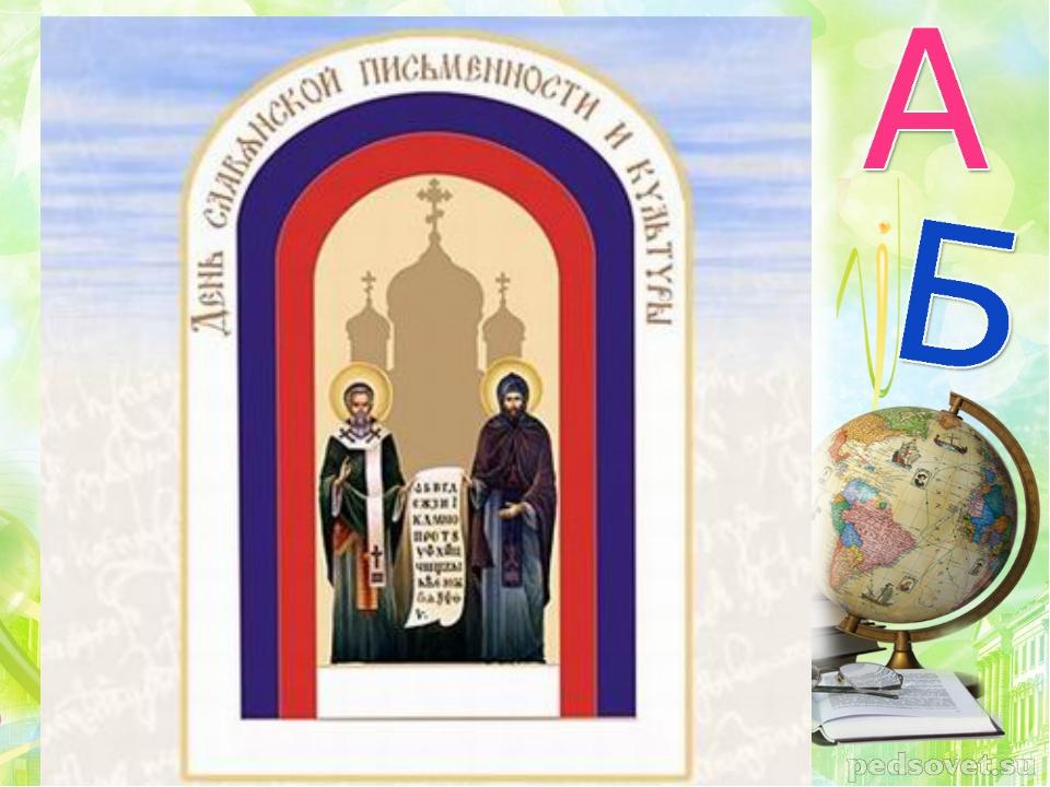 Церковь 24 мая чествует память святых равноапостольных братьев Кирилла и Мефо...