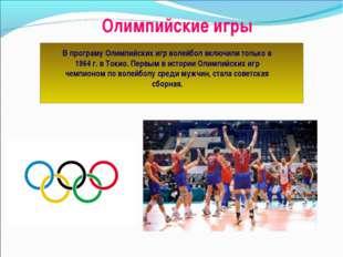 В програму Олимпийских игр волейбол включили только в 1964 г. в Токио. Первым