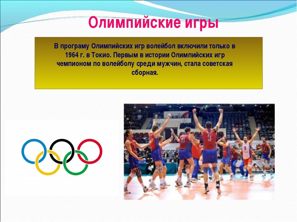 В програму Олимпийских игр волейбол включили только в 1964 г. в Токио. Первым...