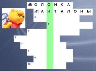 1БОЛОНКА 2ПАНТАЛОНЫ 3 4 5 6