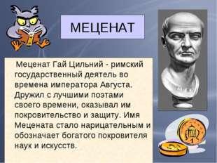 МЕЦЕНАТ Меценат Гай Цильний - римский государственный деятель во времена импе