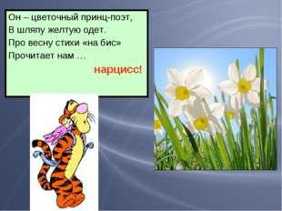 Он – цветочный принц-поэт, В шляпу желтую одет. Про весну стихи «на бис» Проч