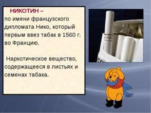 НИКОТИН – по имени французского дипломата Нико, который первым ввез табак в