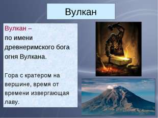 Вулкан Вулкан – по имени древнеримского бога огня Вулкана. Гора с кратером на