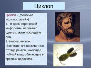 Циклоп Циклоп - [греческое «круглоглазый»]. В древнегреческой мифологии: вели