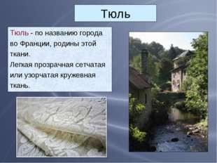 Тюль Тюль - по названию города во Франции, родины этой ткани. Легкая прозрачн