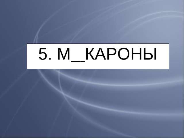 5. М КАРОНЫ