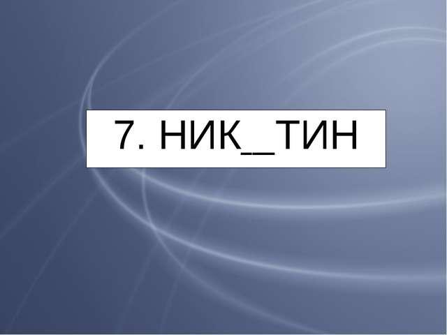 7. НИК ТИН