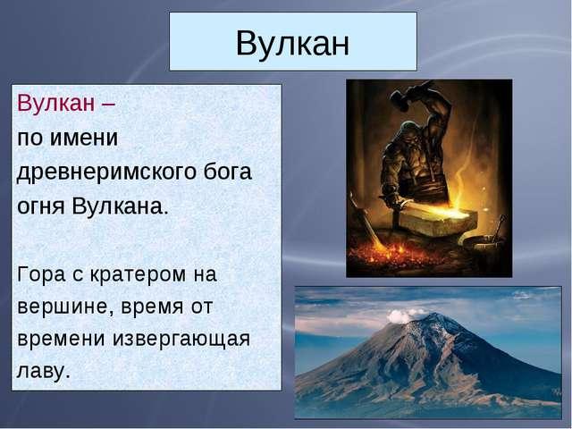Вулкан Вулкан – по имени древнеримского бога огня Вулкана. Гора с кратером на...