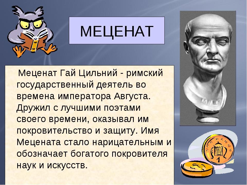 МЕЦЕНАТ Меценат Гай Цильний - римский государственный деятель во времена импе...