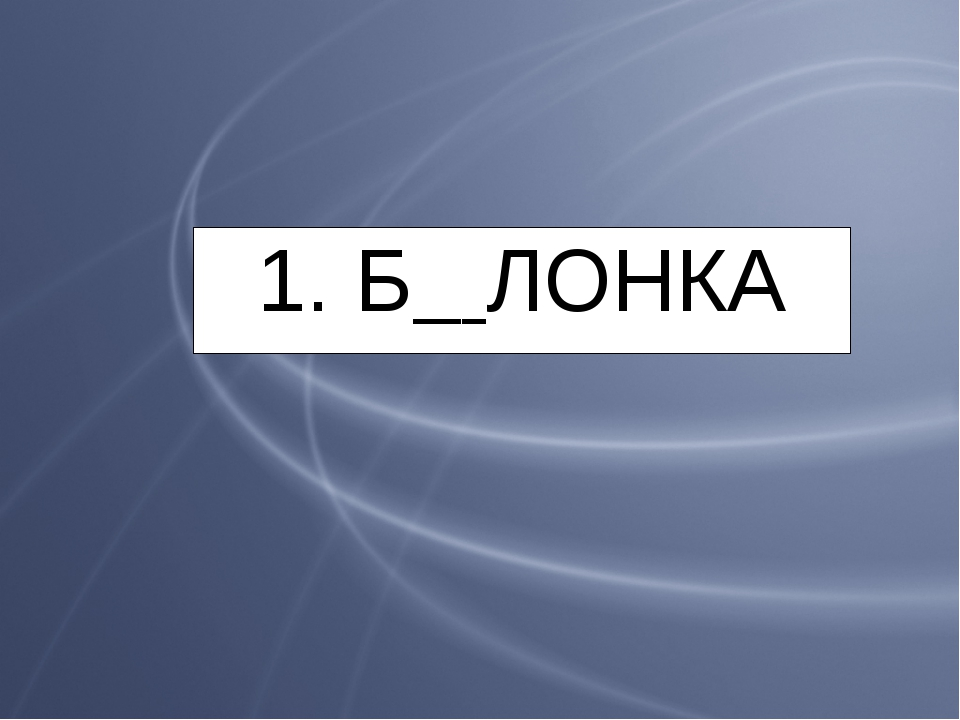 1. Б ЛОНКА