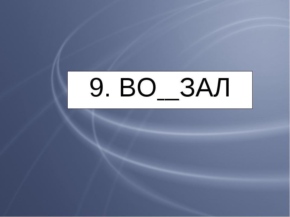 9. ВО ЗАЛ