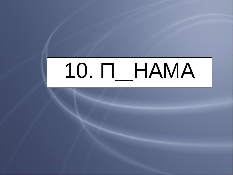 10. П НАМА