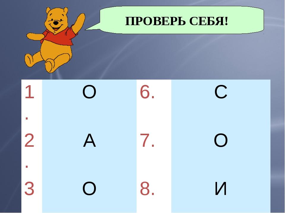 ПРОВЕРЬ СЕБЯ! 1.О6.С 2.А7.О 3.О8.И 4.Е9.К 5.А10.А