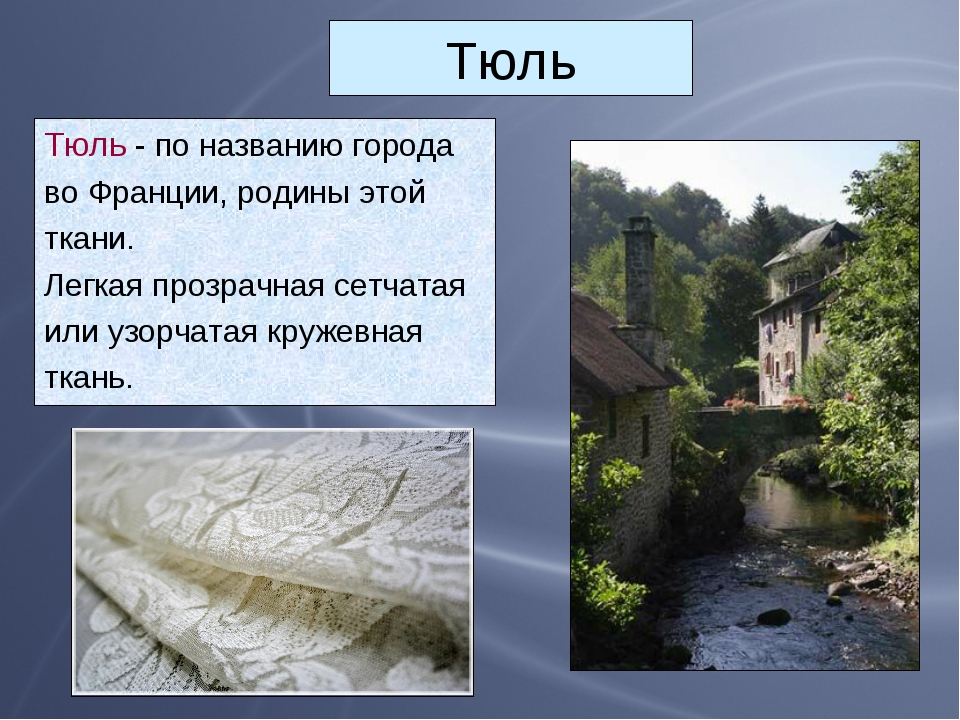 Тюль Тюль - по названию города во Франции, родины этой ткани. Легкая прозрачн...