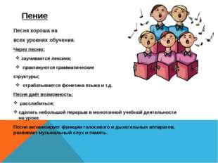 Пение Песня хороша на всех уровнях обучения. Через песню: заучивается лексика