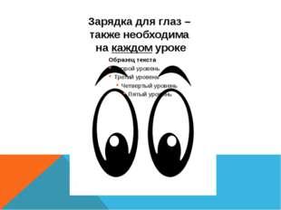 Зарядка для глаз – также необходима на каждом уроке