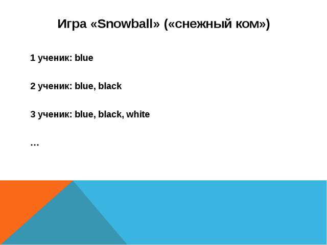 Игра «Snowball» («снежный ком») 1 ученик: blue 2 ученик: blue, black 3 ученик...