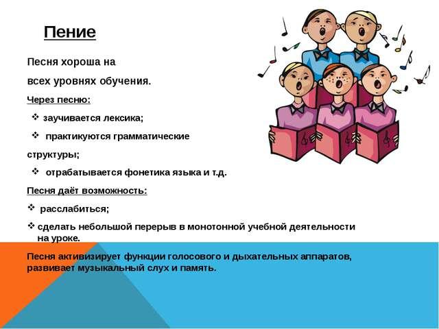 Пение Песня хороша на всех уровнях обучения. Через песню: заучивается лексика...
