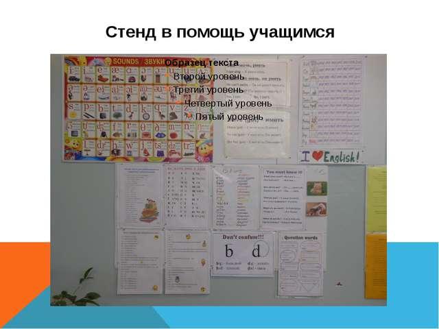 Стенд в помощь учащимся