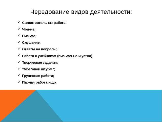 Чередование видов деятельности: Самостоятельная работа; Чтение; Письмо; Слуша...