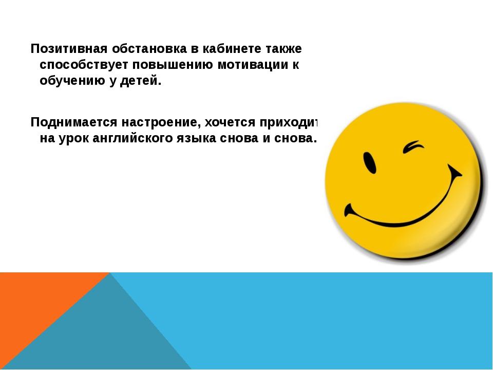 Позитивная обстановка в кабинете также способствует повышению мотивации к об...