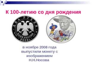 К 100-летию со дня рождения в ноябре 2008 года выпустили монету с изображение