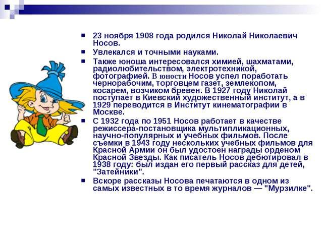 23 ноября 1908 года родился Николай Николаевич Носов. Увлекался и точными нау...