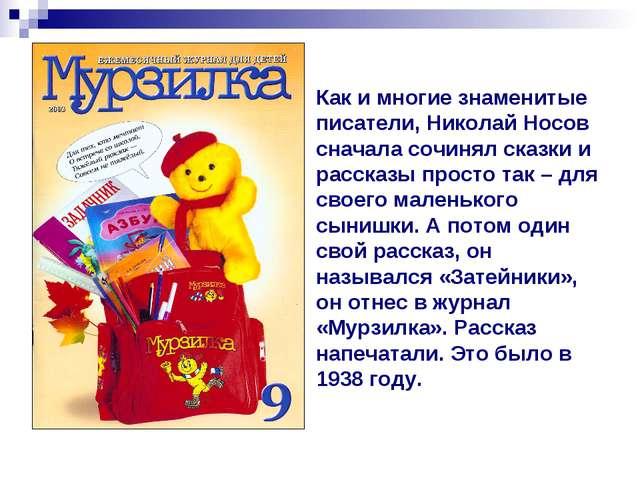 Как и многие знаменитые писатели, Николай Носов сначала сочинял сказки и рас...