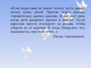 «Если люди сами не умеют летать, пусть научат летать своих детей. Притом лет